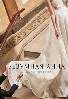 """Книга. """"Безумная Анна"""" читать онлайн"""