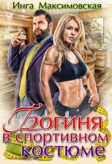 """Книга. """"Богиня в спортивном костюме"""" читать онлайн"""