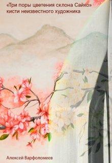"""Книга. """"Три поры цветения склона Сайко кисти неизвестного художника"""" читать онлайн"""