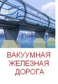 """Книга. """"Вакуумная железная дорога"""" читать онлайн"""