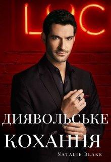 """Книга. """"Диявольське кохання"""" читати онлайн"""
