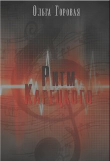 "Книга. ""Ритм Карецкого (тетрада - 2)"" читать онлайн"