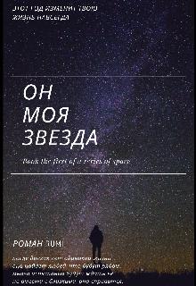 """Книга. """"Он - моя звезда"""" читать онлайн"""