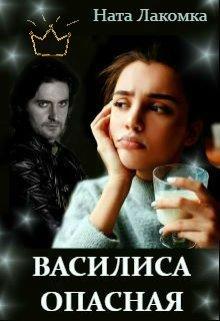"""Книга. """"Василиса Опасная. Зеркальная маска джанары"""" читать онлайн"""