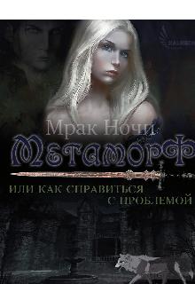 """Книга. """"Метаморф, или как справиться с проблемой"""" читать онлайн"""