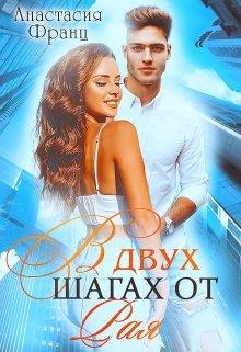 """Книга. """"В двух шагах от Рая"""" читать онлайн"""
