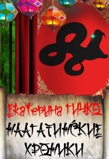 "Книга. ""Наагатинские хроники"" читать онлайн"