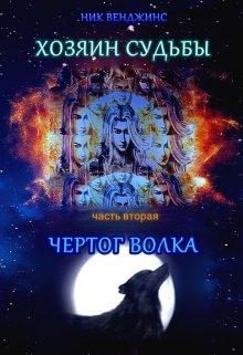 """Книга. """"Ник Венджинс - Хозяин судьбы. Чертог волка """" читать онлайн"""