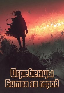 "Книга. ""Огребенцы 3: Битва за город"" читать онлайн"