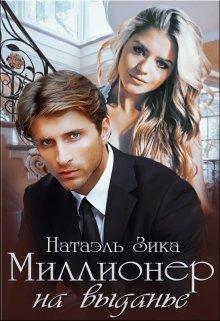 """Книга. """"Миллионер на выданье"""" читать онлайн"""