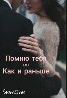 """Книга. """"Помню тебя ∞ Как и раньше"""" читать онлайн"""