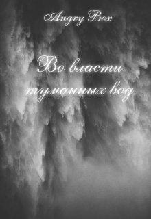 """Книга. """"Во власти туманных вод"""" читать онлайн"""