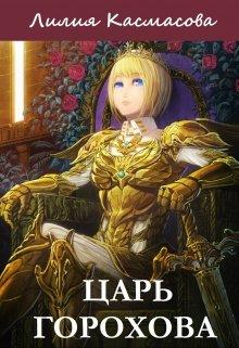 "Книга. ""Царь Горохова"" читать онлайн"