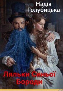 "Книга. ""Ляльки Синьої Бороди"" читати онлайн"