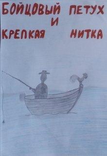 """Книга. """"Бойцовый петух и Крепкая Нитка"""" читать онлайн"""