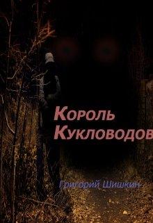 """Книга. """"Король Кукловодов"""" читать онлайн"""