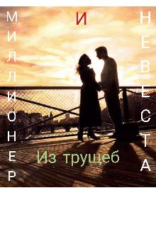 """Книга. """"Миллионер и Невеста Из Трущеб """" читать онлайн"""