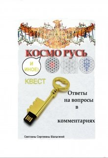 """Книга. """"Космо Русь"""" читать онлайн"""