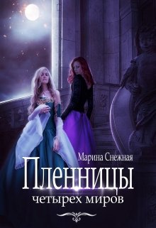 """Книга. """"Пленницы Четырех Миров"""" читать онлайн"""