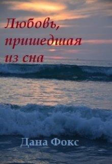 """Книга. """"Любовь, пришедшая из сна"""" читать онлайн"""