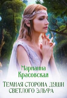 """Книга. """"Темная сторона души светлого эльфа"""" читать онлайн"""