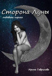 """Книга. """"Сторона Луны"""" читать онлайн"""
