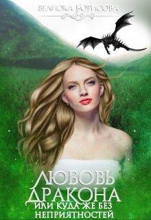 """Книга. """"Любовь дракона или куда же без неприятностей?"""" читать онлайн"""