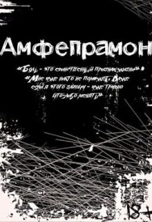 "Книга. ""Амфепрамон"" читать онлайн"