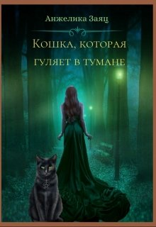 "Книга. ""Кошка, которая гуляет в тумане"" читать онлайн"
