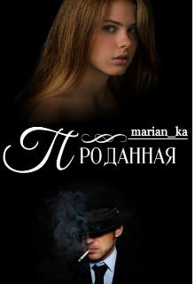 """Книга. """"Проданная"""" читать онлайн"""