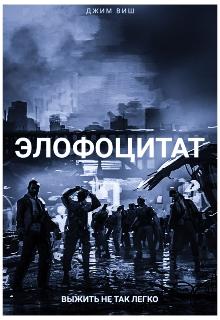 "Книга. ""Элофоцитат"" читать онлайн"