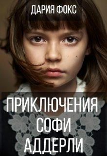 "Книга. ""Приключения Софи Аддерли"" читать онлайн"