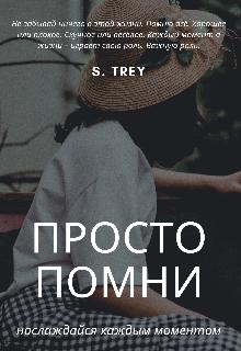 """Книга. """"Воспоминания"""" читать онлайн"""