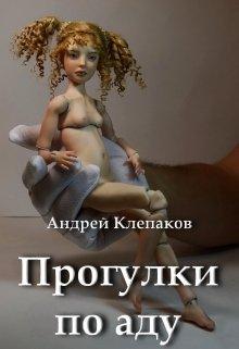 "Книга. ""Прогулки по Аду"" читать онлайн"