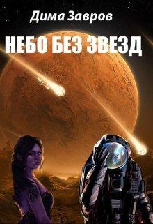 """Книга. """"Небо без звезд"""" читать онлайн"""