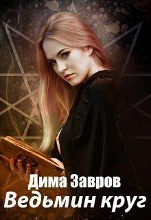 """Книга. """"Ведьмин круг """" читать онлайн"""