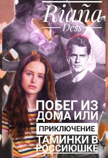 """Книга. """"Побег из дома Или приключение Таминки в Россиюшке"""" читать онлайн"""