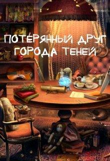 """Книга. """"Потерянный друг Города Теней"""" читать онлайн"""