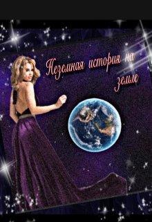 """Книга. """"Неземная история на земле"""" читать онлайн"""