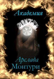 "Книга. ""Академия Арслада Монтури. Герцог вампиров."" читать онлайн"