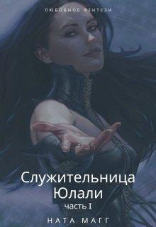 """Книга. """"Служительница Юлали"""" читать онлайн"""