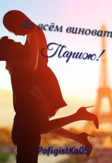 "Книга. ""Во всём виноват Париж! "" читать онлайн"