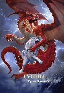 """Книга. """"Гунны - Кровь Дракона"""" читать онлайн"""