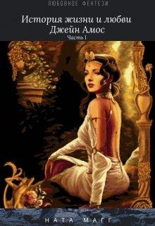 """Книга. """"История жизни и любви Джейн Амос"""" читать онлайн"""