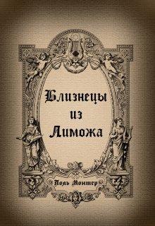 """Книга. """"Близнецы из Лиможа"""" читать онлайн"""