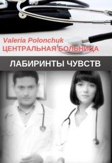 """Книга. """"Центральная больница: Лабиринты чувств"""" читать онлайн"""