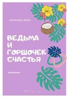 """Книга. """"Ведьма и горшочек счастья"""" читать онлайн"""