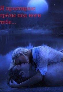 """Книга. """"Я простираю грёзы под ноги тебе..."""" читать онлайн"""