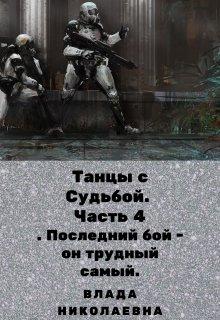 """Книга. """"Танцы с Судьбой. Часть 4. Последний бой - он трудный самый."""" читать онлайн"""