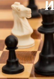 "Книга. ""Игра в шахматы"" читать онлайн"